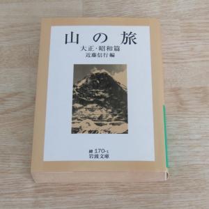 山の旅  大正・昭和篇