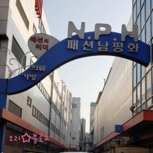 NPH~南平和市場購入品♪