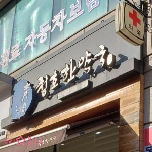 あと一息^^ 韓方ダイエット⑧~チョンホ韓方薬局