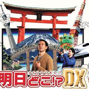 TOKYO MX『明日どこ!?DX』出演