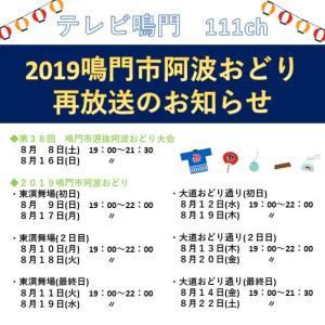 2019鳴門市阿波おどり再放送