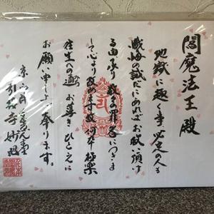 千本えんま堂の極楽浄土推薦状