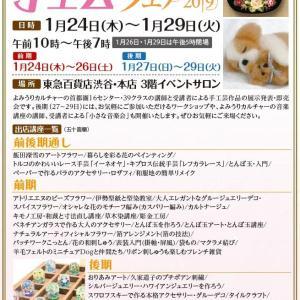 よみうりカルチャー「手工芸フェア2019」