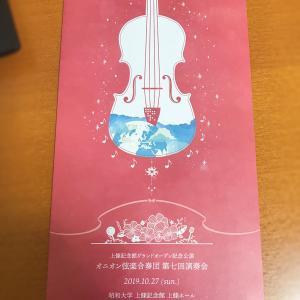 [works]191027/オニオン弦楽合奏団 第七回演奏会パンフレット