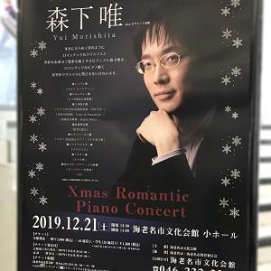 森下唯さんのクリスマスコンサートに行ってきた【海老名へ🦐🎄】