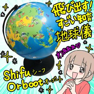 【楽天1位】飛び出す!地球儀『シーフオーブート』!(PR)