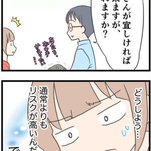 ⑩手術するorしない【愛犬の避妊手術編】