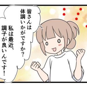 【近況】うつ病を忘れるくらい調子良いです!