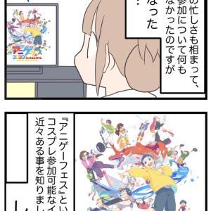 【2】コスプレに初挑戦した話