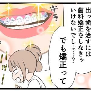 【⑤歯列矯正】ぶっちゃけ金額がネック