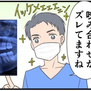 【⑦歯列矯正】あごの違和感の正体が判明!