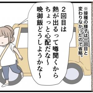 【3】ワクチン接種の体験レポマンガ