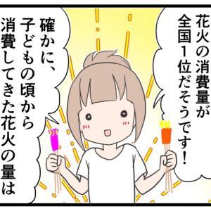 長崎県民は花火の消費量が半端ない!