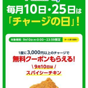 本日9/10限定ファミペイ3,000円以上チャージで必ずスパイシーチキン