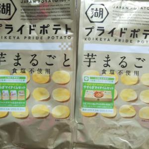 【懸賞情報】湖池屋プライドポテト&明治チョコレート効果