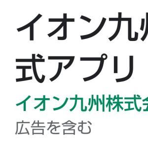 【当たり】イオンチトセピア店限定ガチャ