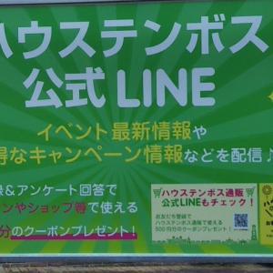 ハウステンボス公式LINEとお友達で500円