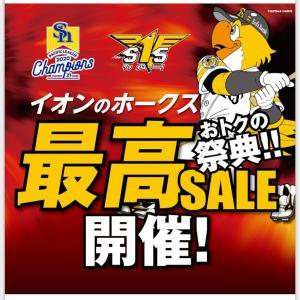 【セール情報】イオン九州 ホークスCS優勝セールチラシ