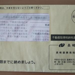 不動産取得税14万円が0円になった話