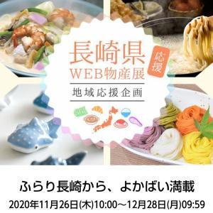 長崎県応援WEB物産展は、クーポン利用でお得