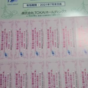 優待【3167】TOKAIと【3543】コメダ