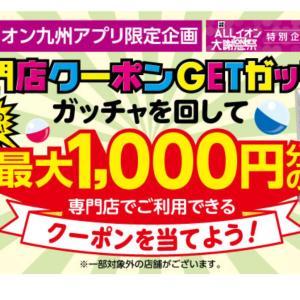 【当たり】イオン九州アプリクーポンで日用品