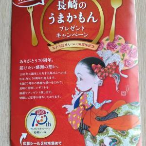 【懸賞情報】長崎のうまかもんプレゼントキャンペーン