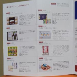【7921】TAKARA&CO(旧:宝印刷) 優待到着