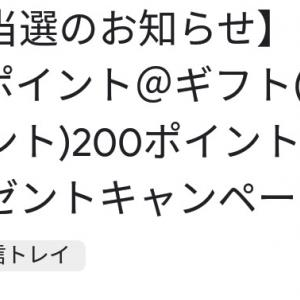 「h&s ポイント@ギフト(dポイント)200ポイントプレゼントキャンペーン』