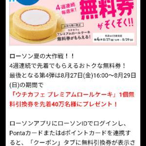 本日16:00からローソンアプリでロールケーキ無料引換クーポン出ます!