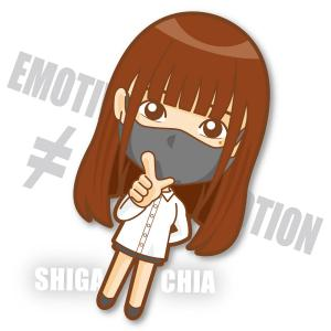 シガ・チア EMOTIVE ≠ EMOTION