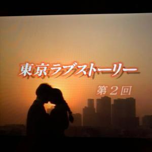 東京ラブストーリーにハマる