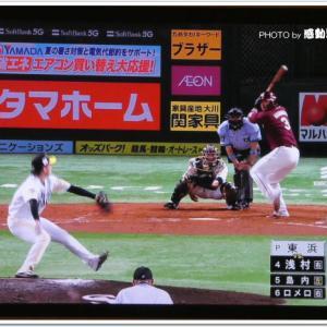 感動野郎テレビ野球観戦~ソフトバンク対楽天20200710~