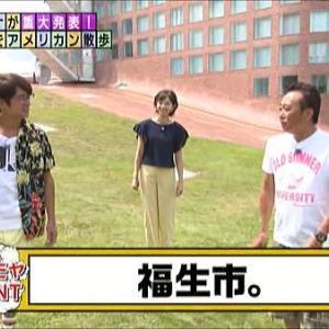 多摩地区情報『モヤモヤさまぁ~ず2』20200830~福生市~
