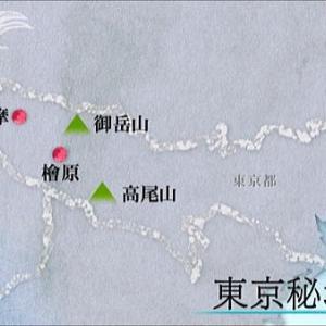多摩地区情報『美しい日本に出会う旅』20200902~八王子市(高尾山)・檜原村・青梅市(御岳山
