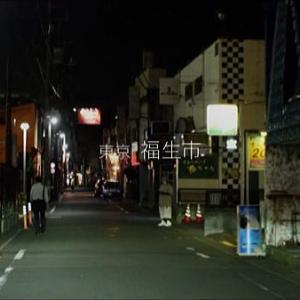 多摩地区情報『新日本風土記』20200904~福生市~