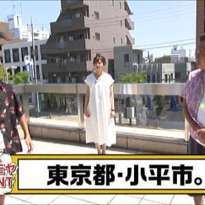 多摩地区情報『モヤモヤさまぁ~ず2』20200906~小平市~