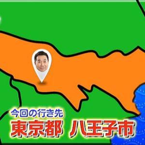 多摩地区情報『三宅裕司のふるさと探訪』200909~八王子市~