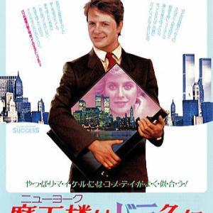 感動野郎テレビ映画観賞:「摩天楼はバラ色に」