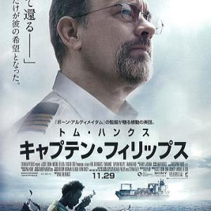 感動野郎テレビ映画観賞:「キャプテン・フィリップス」