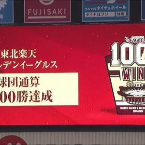 楽天イーグルス球団通算1,000勝おめでとう♪