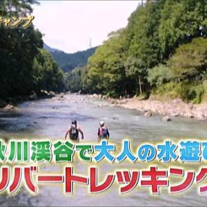 多摩地区情報『極上!三ツ星キャンプ』200909~あきる野市・檜原村~