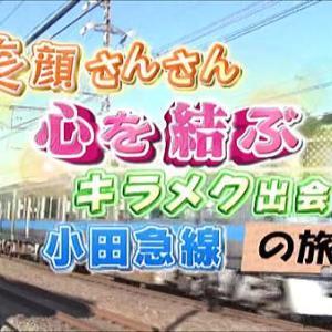 多摩地区情報『ぶらり途中下車の旅』201010~小田急線~
