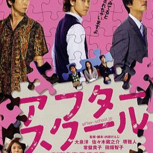 感動野郎テレビ映画観賞:「アフタースクール」