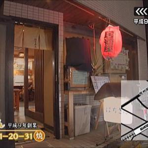 多摩地区情報『夕焼け酒場』210501~調布市~