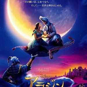 感動野郎テレビ映画観賞:「アラジン/2019」
