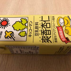 豆乳飲料 爽香杏仁   キッコーマン