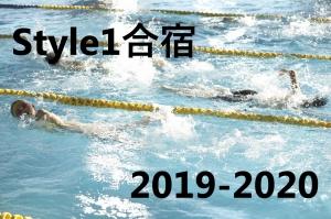 2019年ー2020年 Style1合宿のお知らせ