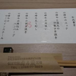 山崎牛と日本酒を楽しむ会