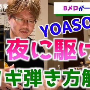 夜に駆ける/YOASOBI ギター弾き方解説動画アップしました!